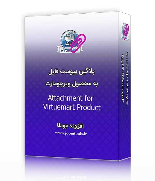 پیوست فایل به محصول ویرچومارت (فارسی) Attachment Files for Virtuemart