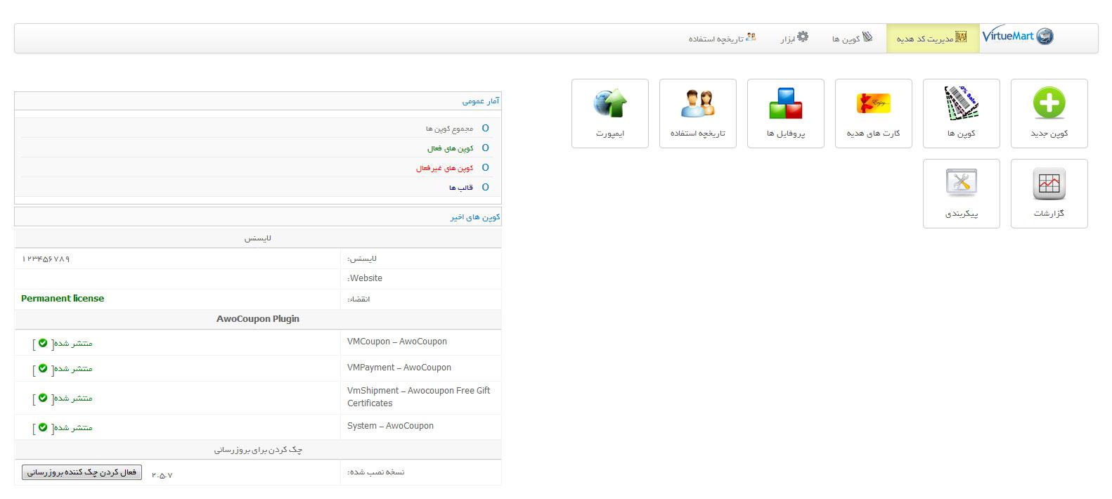 مدیریت کد تخفیف و کارت هدیه AwoCoupon Pro فارسی