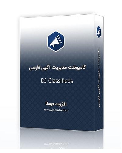 کامپوننت مدیریت آگهی جوملا DJ-Classifieds فارسی