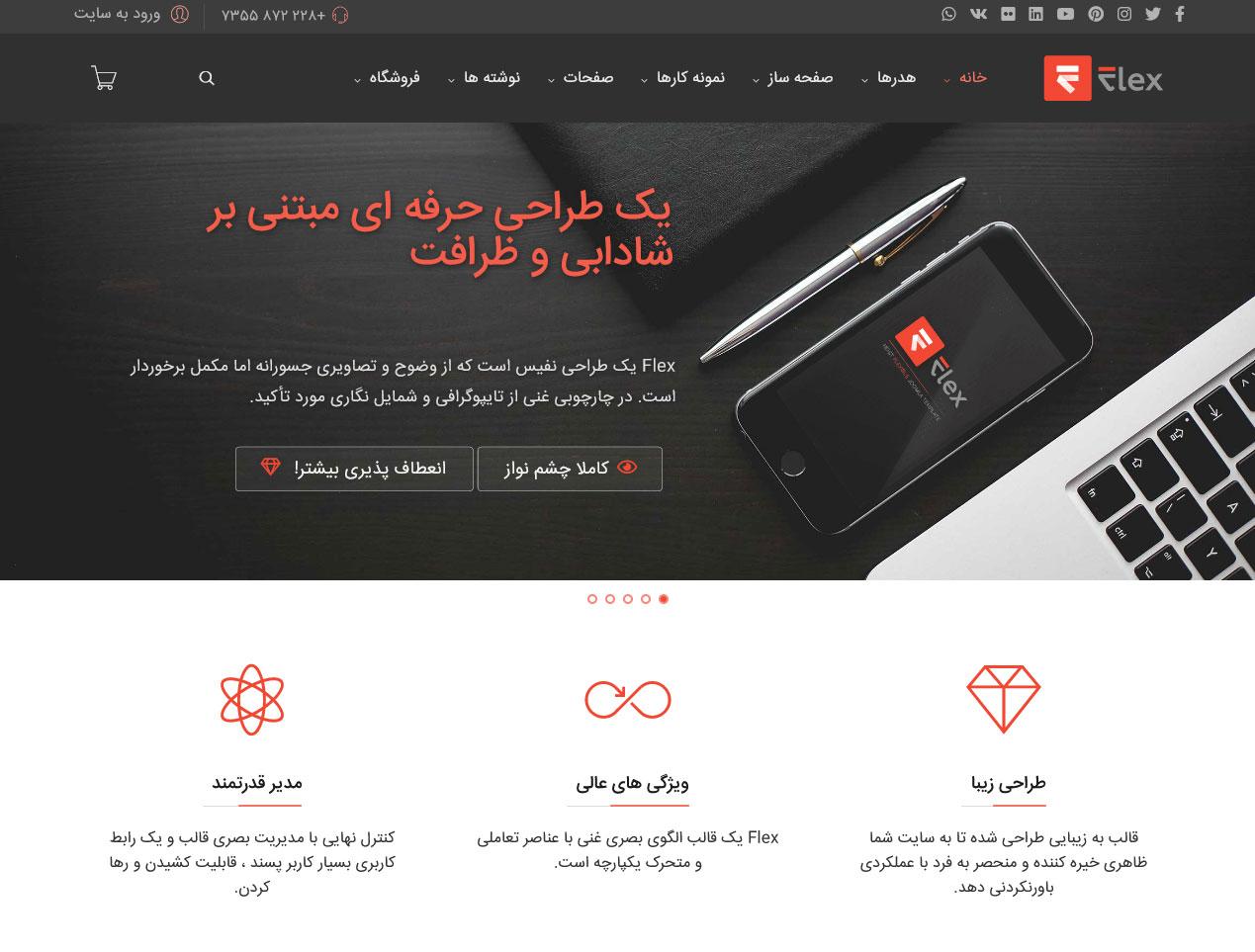 صفحه اصلی قالب فلکس Flex