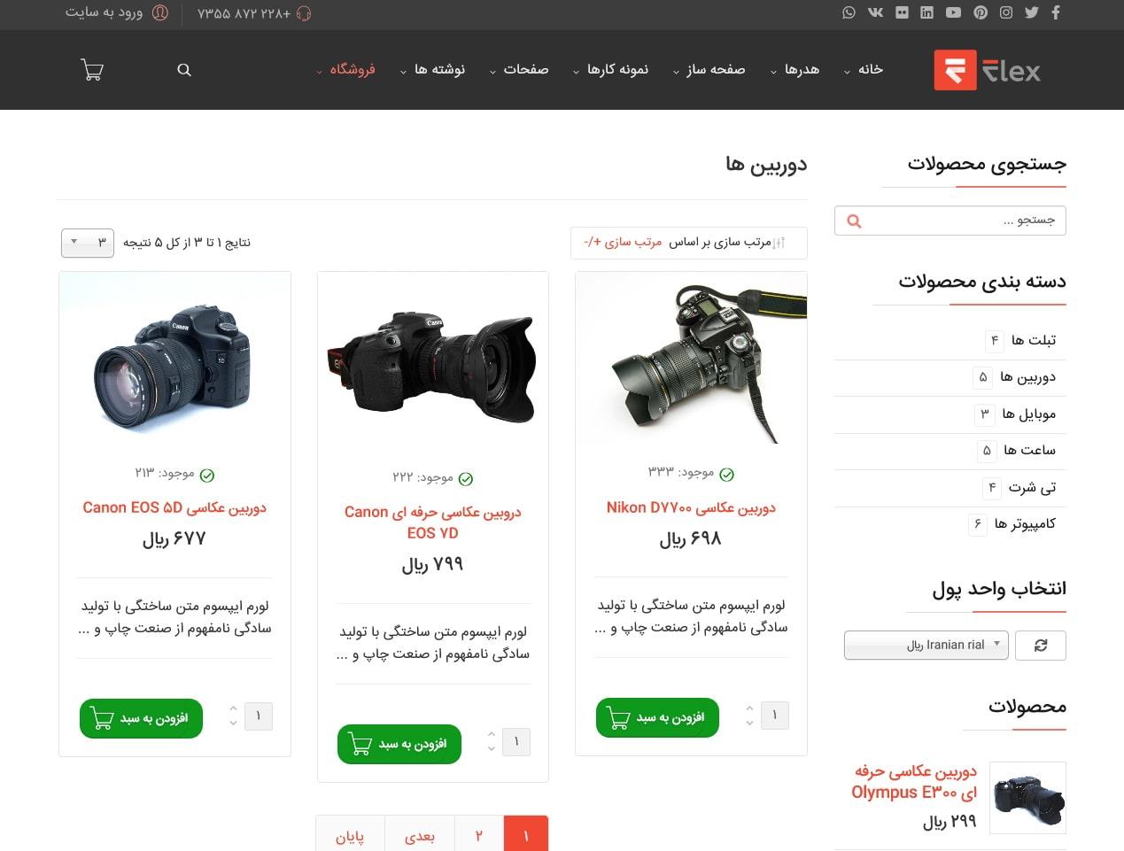 صفحه محصولات قالب Flex