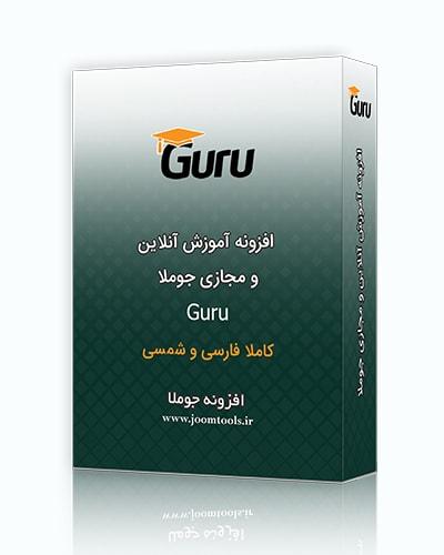 افزونه آموزش مجازی Guru Pro کاملا فارسی و شمسی