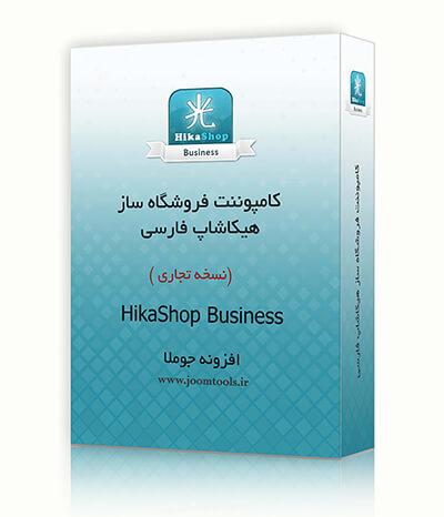 هیکاشاپ فارسی