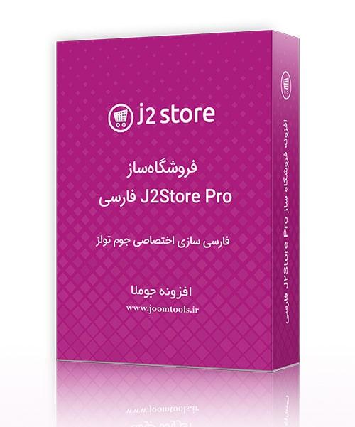 J2Stoe فارسی
