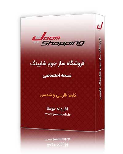 کامپوننت joomshopping فارسی