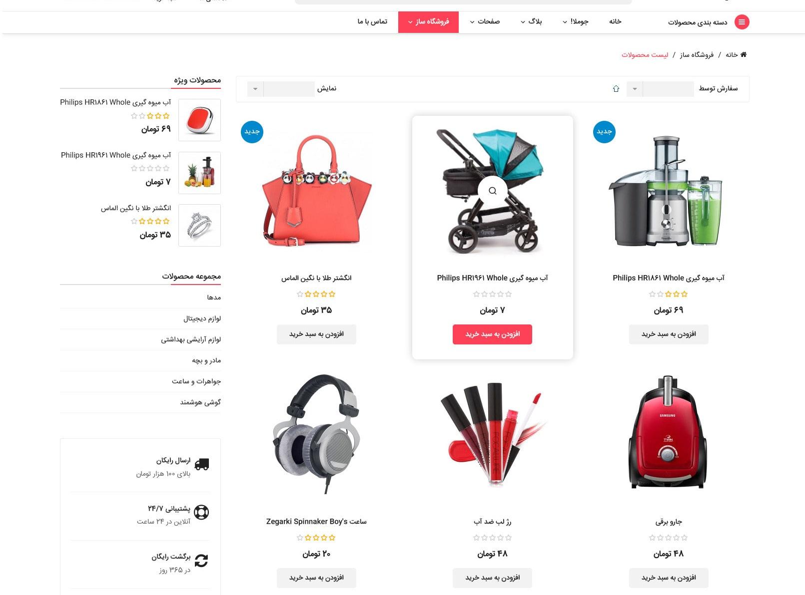 بخش کاربری جومشاپینگ - لیست محصولات