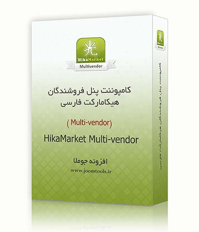 پنل فروشندگان هیکامارکت فارسی