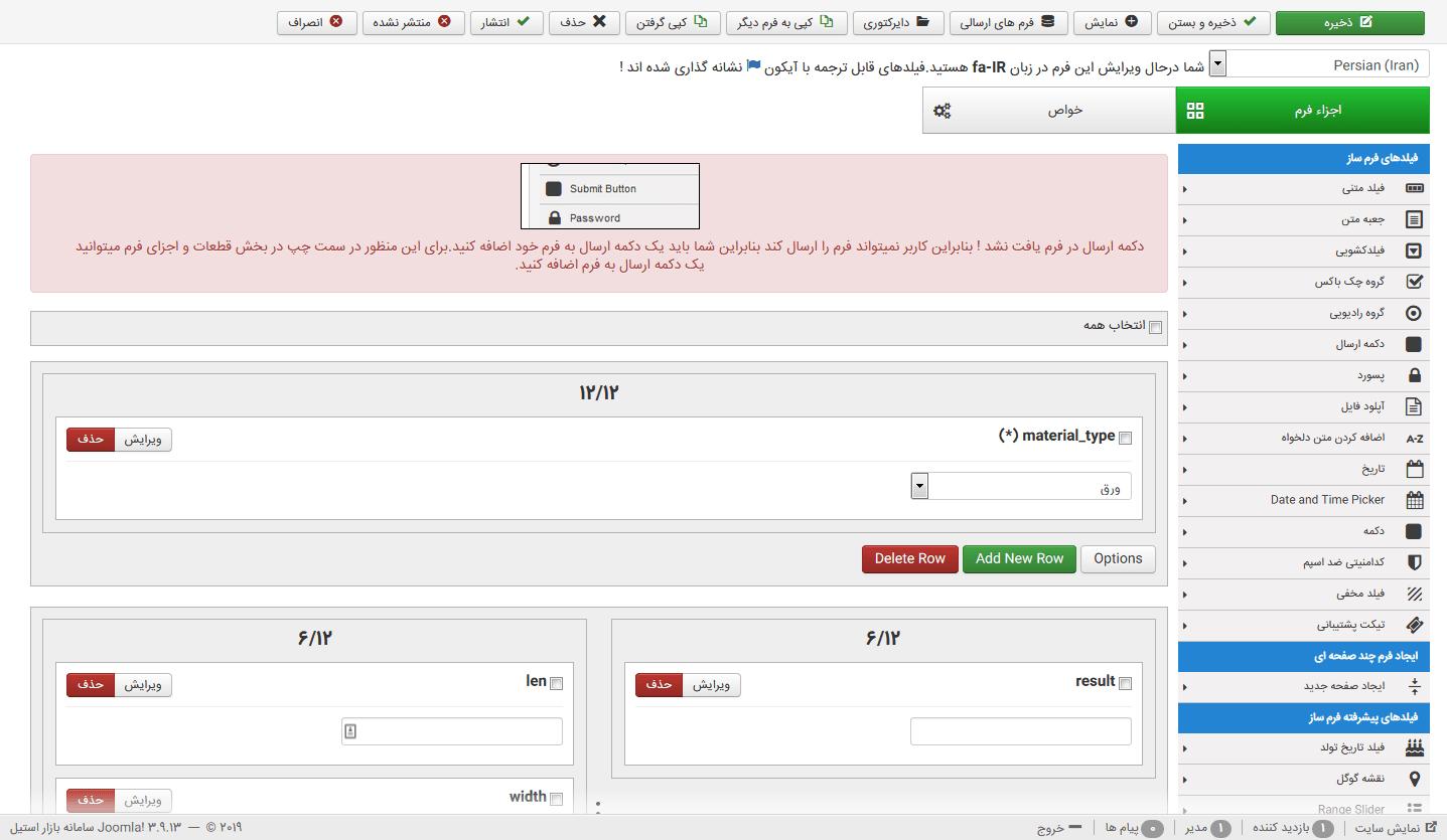 مدیریت افزونه RSForm - نمای سوم
