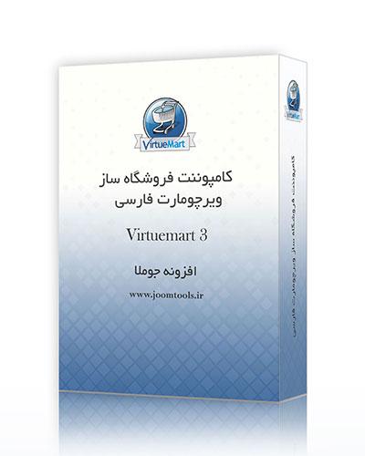 ویرچومارت فارسی