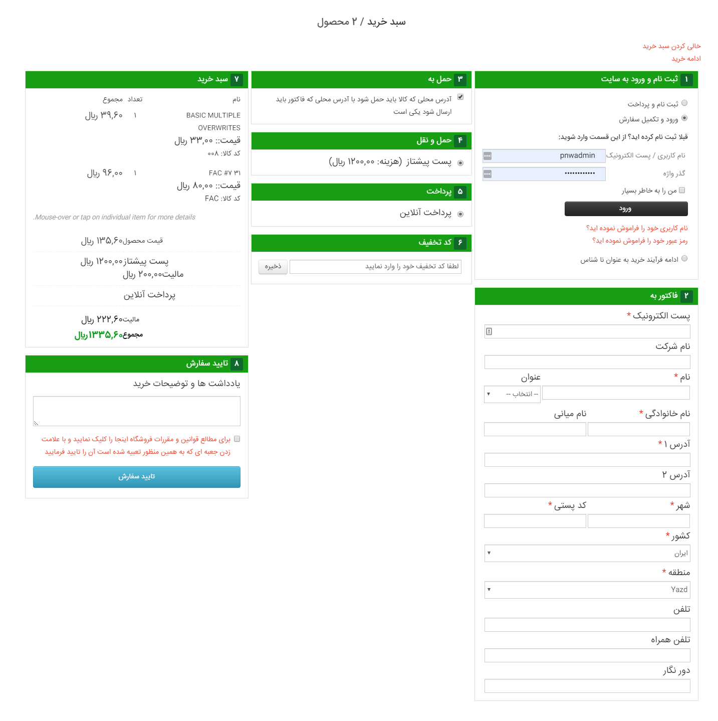 سبد خرید زیبا ویرچومارت VP One Page Checkout فارسی